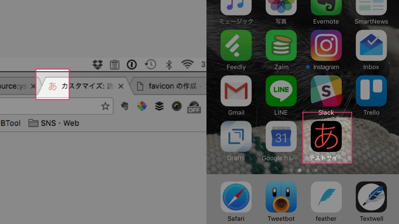 ファビコンは透過のほうが良いですが、apple touch iconが残念なことに!!