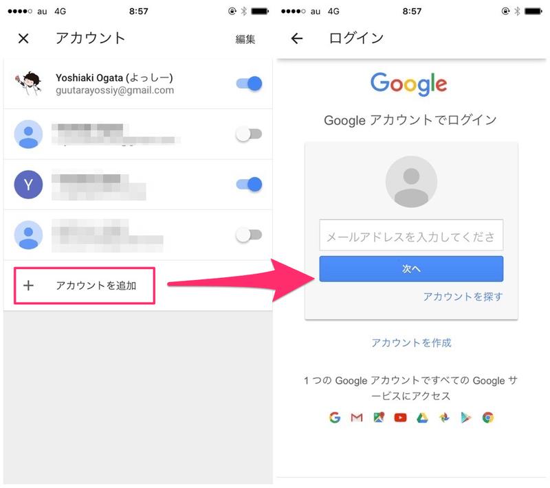 アカウントを追加する場合、アカウントの追加ボタンからアカウント追加