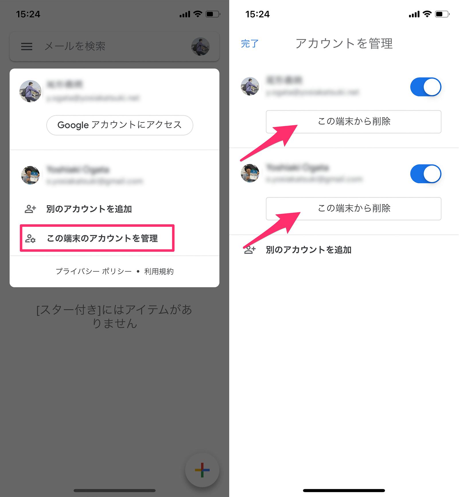 Gmailアプリでのアカウント削除方法