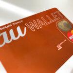 クレジットカード機能なしのau WALLETプリペイドカードの発行方法