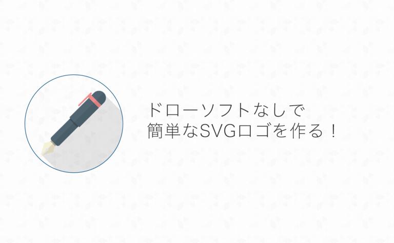イラレ・エディタなしでSVG!簡単なロゴを無料でサクッと作る方法
