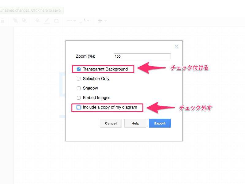 エクスポートのオプションを選択