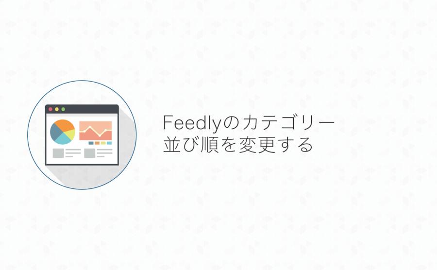 Feedlyのカテゴリーの並び順を変更する方法