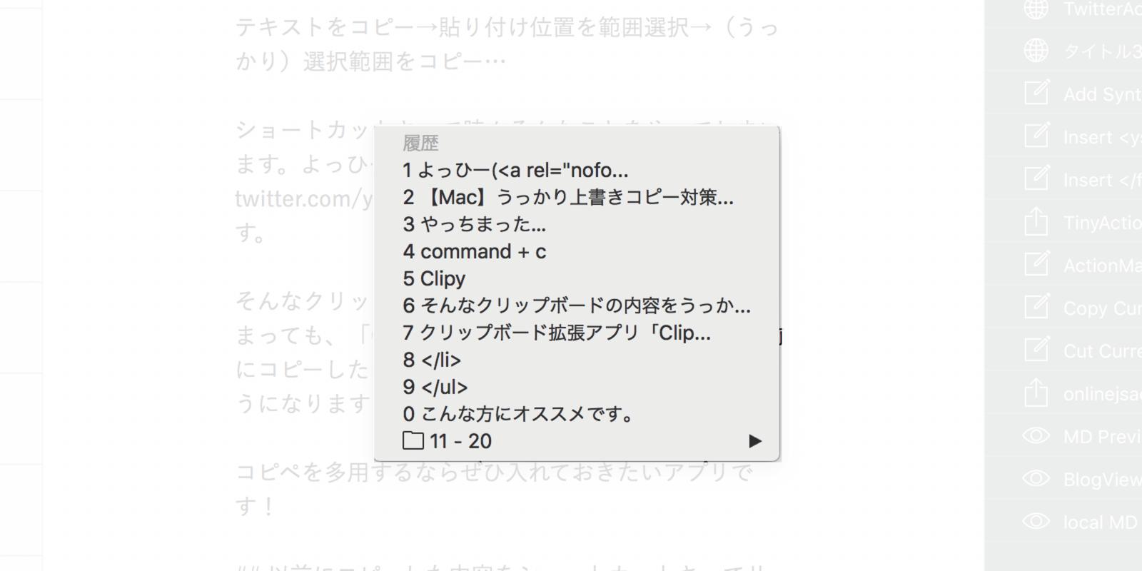 クリップボードにコピーした内容を記憶・呼び出しできるアプリ