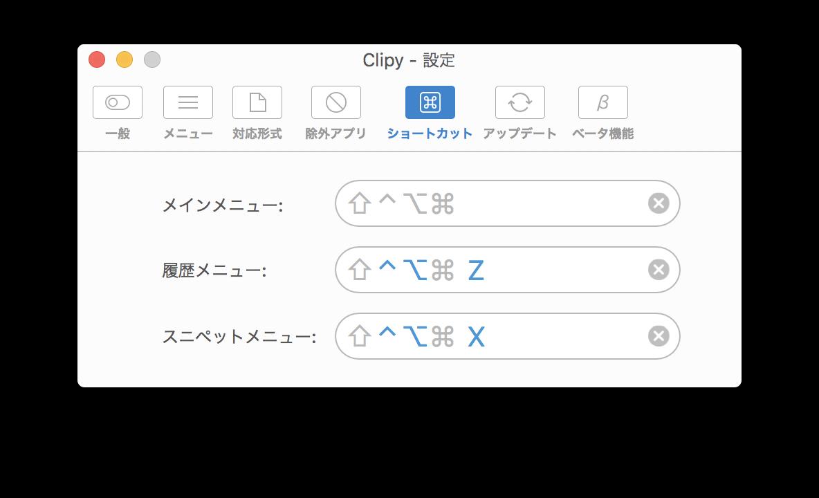 記憶したクリップボードの内容はショートカットキーで呼び出し可能、ショートカットキーの割当変更もOK