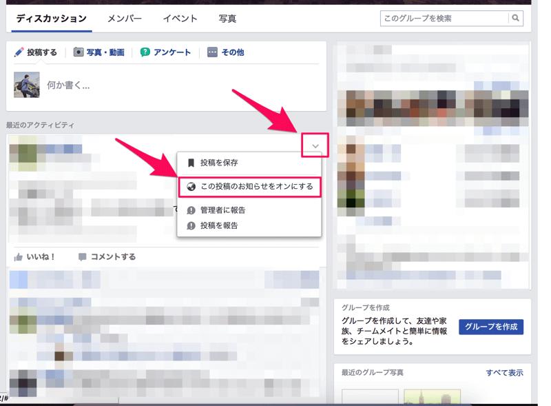 WEB版Facebookから投稿のお知らせをオンにする