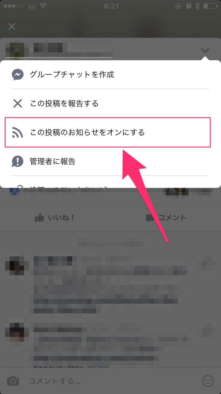 Facebook Groupsアプリから投稿のお知らせをオンにする