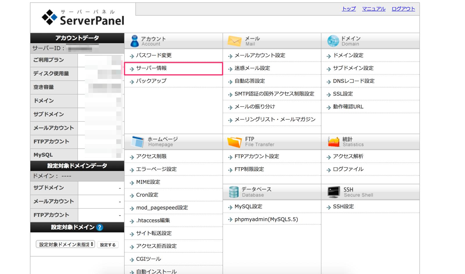 サーバー情報からエックスサーバーのネームサーバー情報を確認します