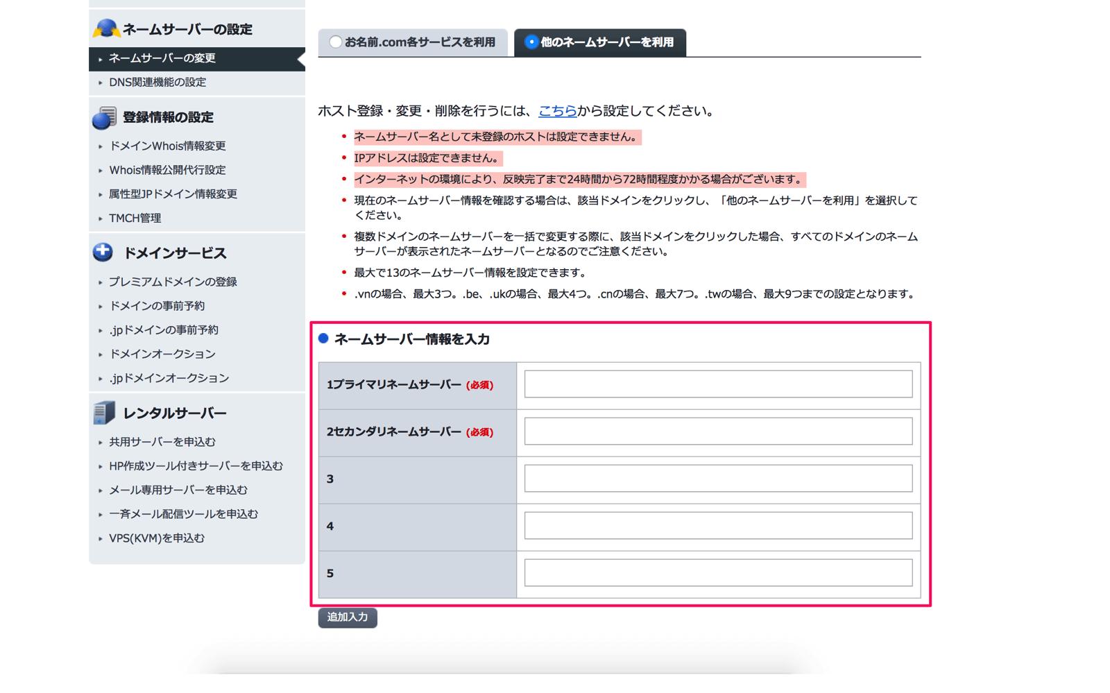 ネームサーバーの設定エリアが表示されるので、控えた情報を入力します