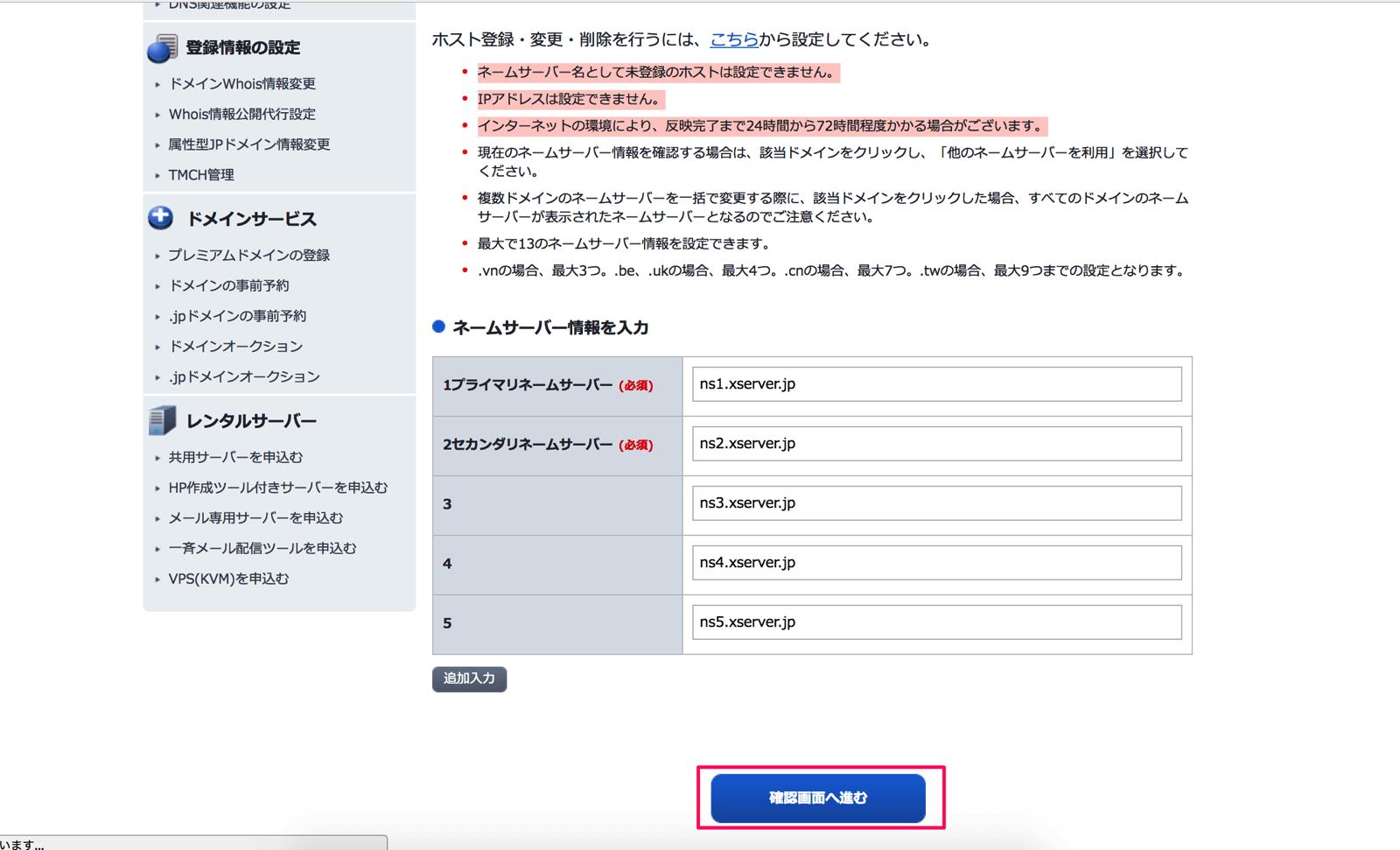 ネームサーバーを入力したら設定を確定します