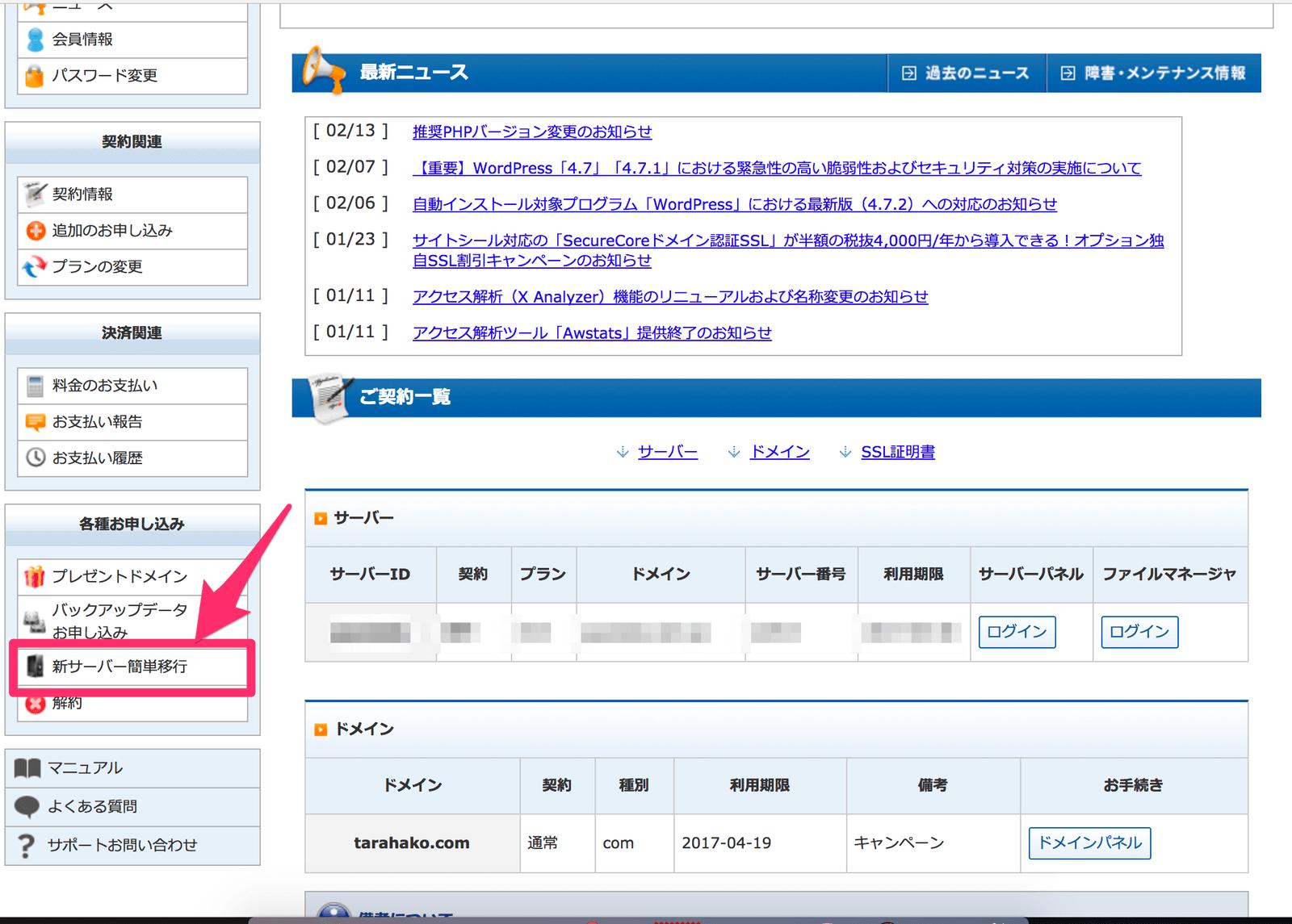 エックスサーバーのインフォパネルからデータコピー申請をする