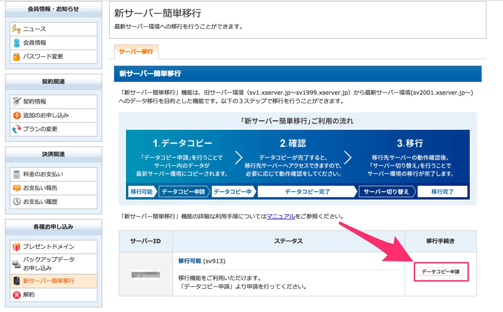 「データコピー申請」ボタンでコピーの申請をする