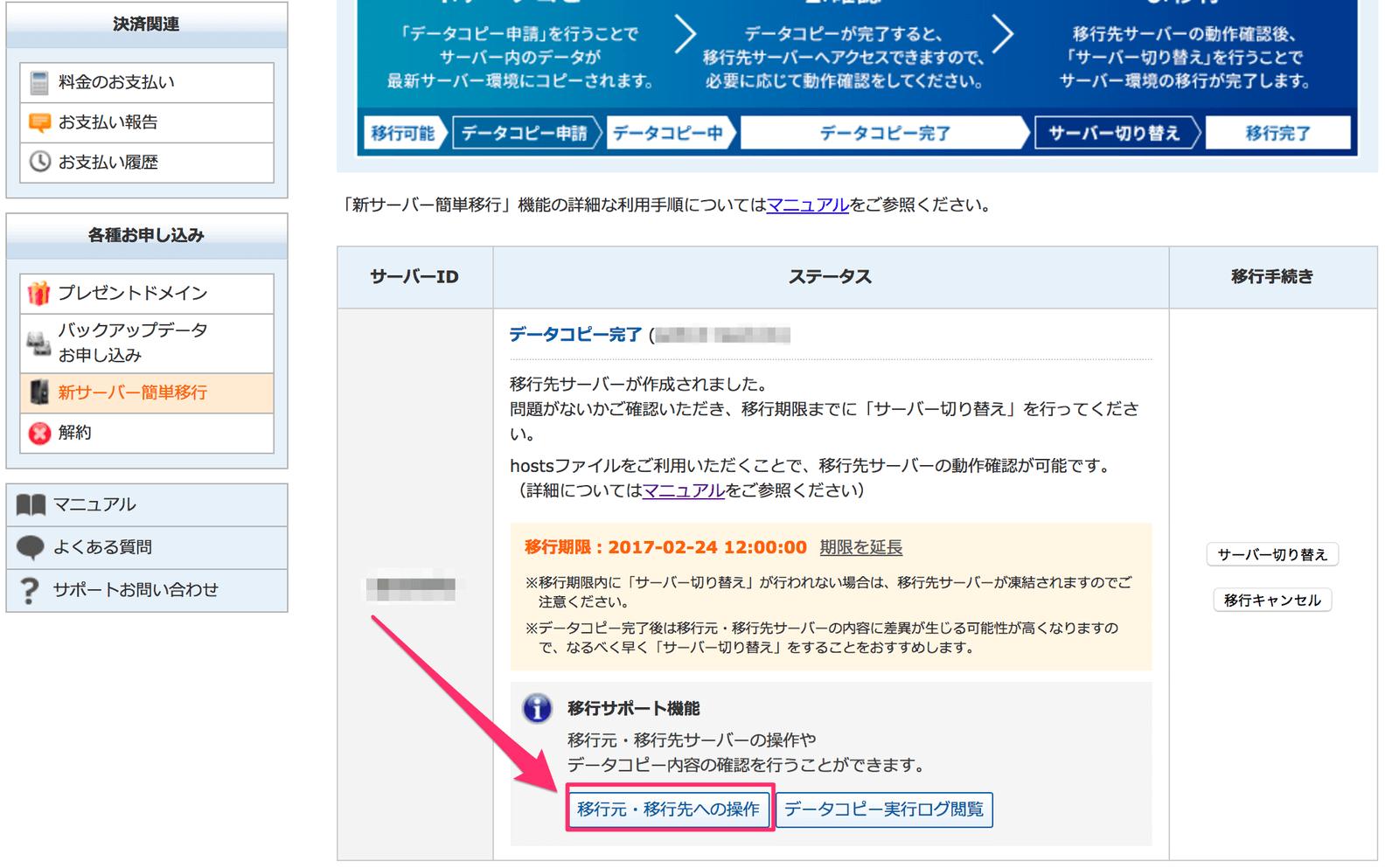 新サーバーIPの確認はインフォパネルからできる