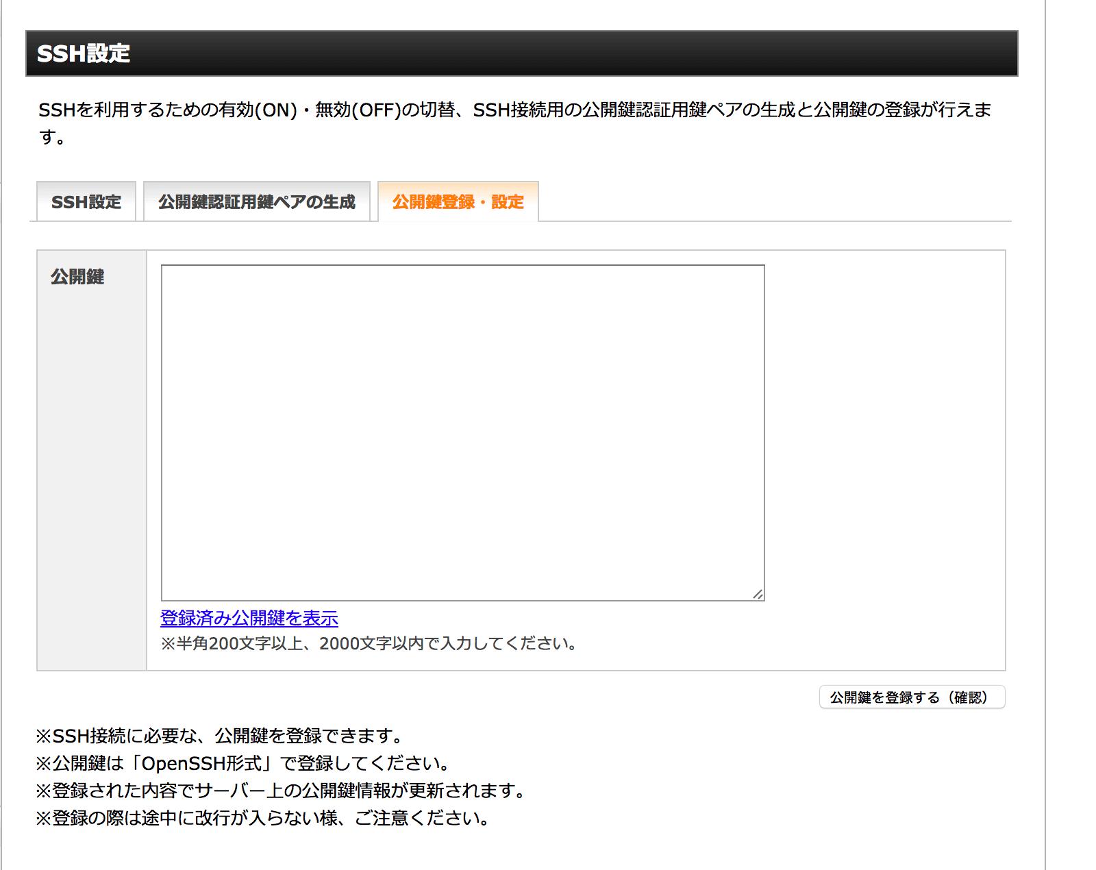 SSH公開鍵を登録する
