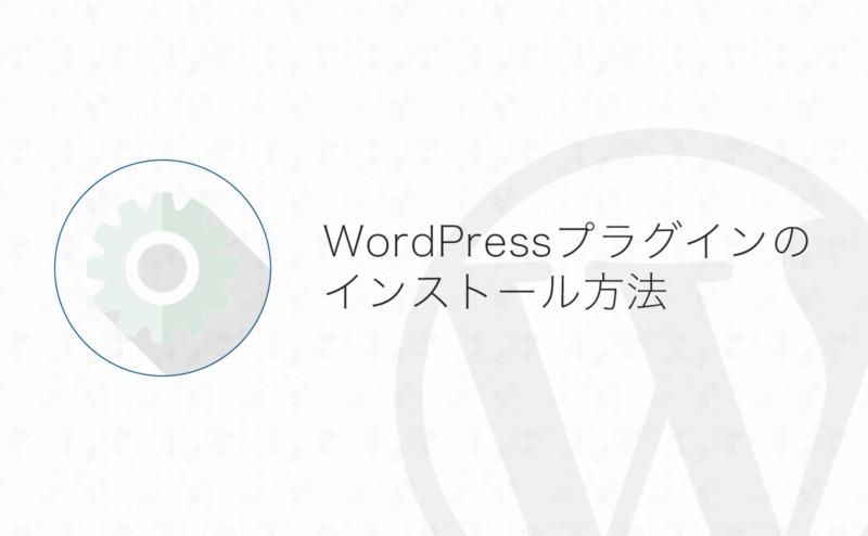 【WordPress】プラグインのインストール方法