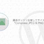 【WordPress】簡単設定でしっかり画像を圧縮!「Compress JPEG & PNG images」でサイト高速化間違いなし!