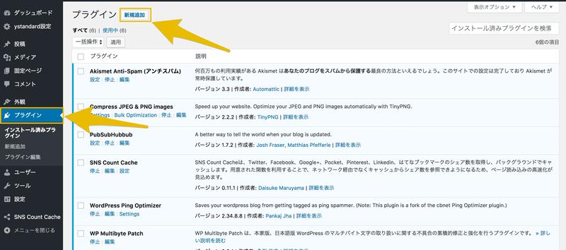 管理画面のプラグインページを開き、新規追加ボタンを押す