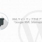 サイトマップ作成WordPressプラグイン「Google XML Sitemaps」の設定方法 – よしあかつき.net