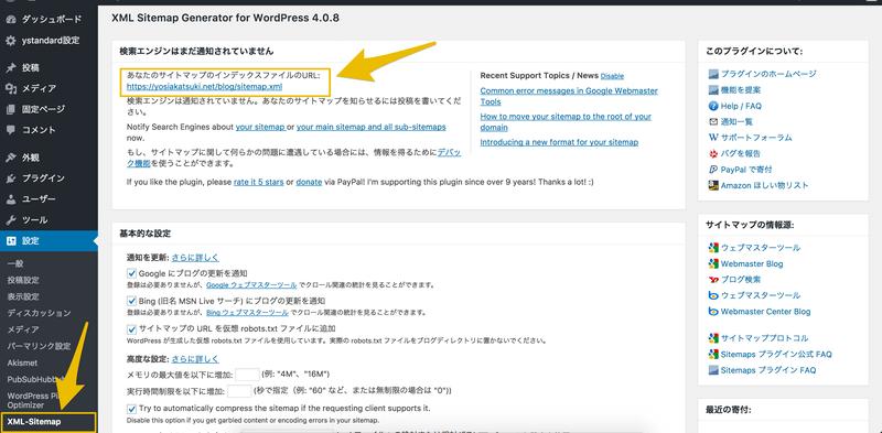 Google XML Sitemapsの設定ページを開きくとサイトマップのURL確認できる