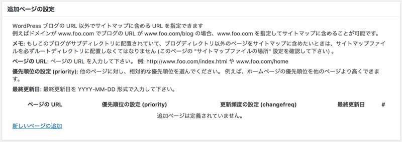 追加ページの設定、同じドメイン内でブログ以外にサイトマップに含めたいページがある場合は設定