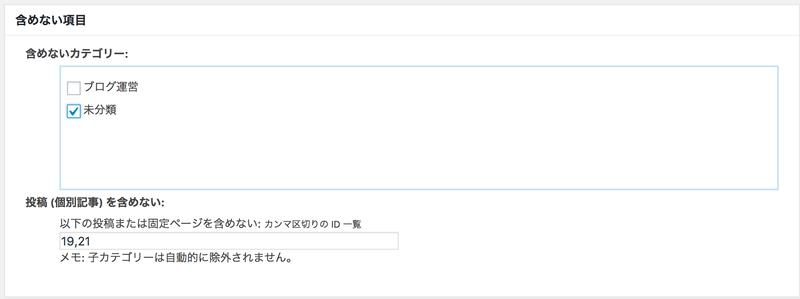 サイトマップに含めない項目を指定します