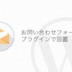 サイトにお問い合わせフォームを設置!WordPressプラグイン「Contact Form 7」の使い方