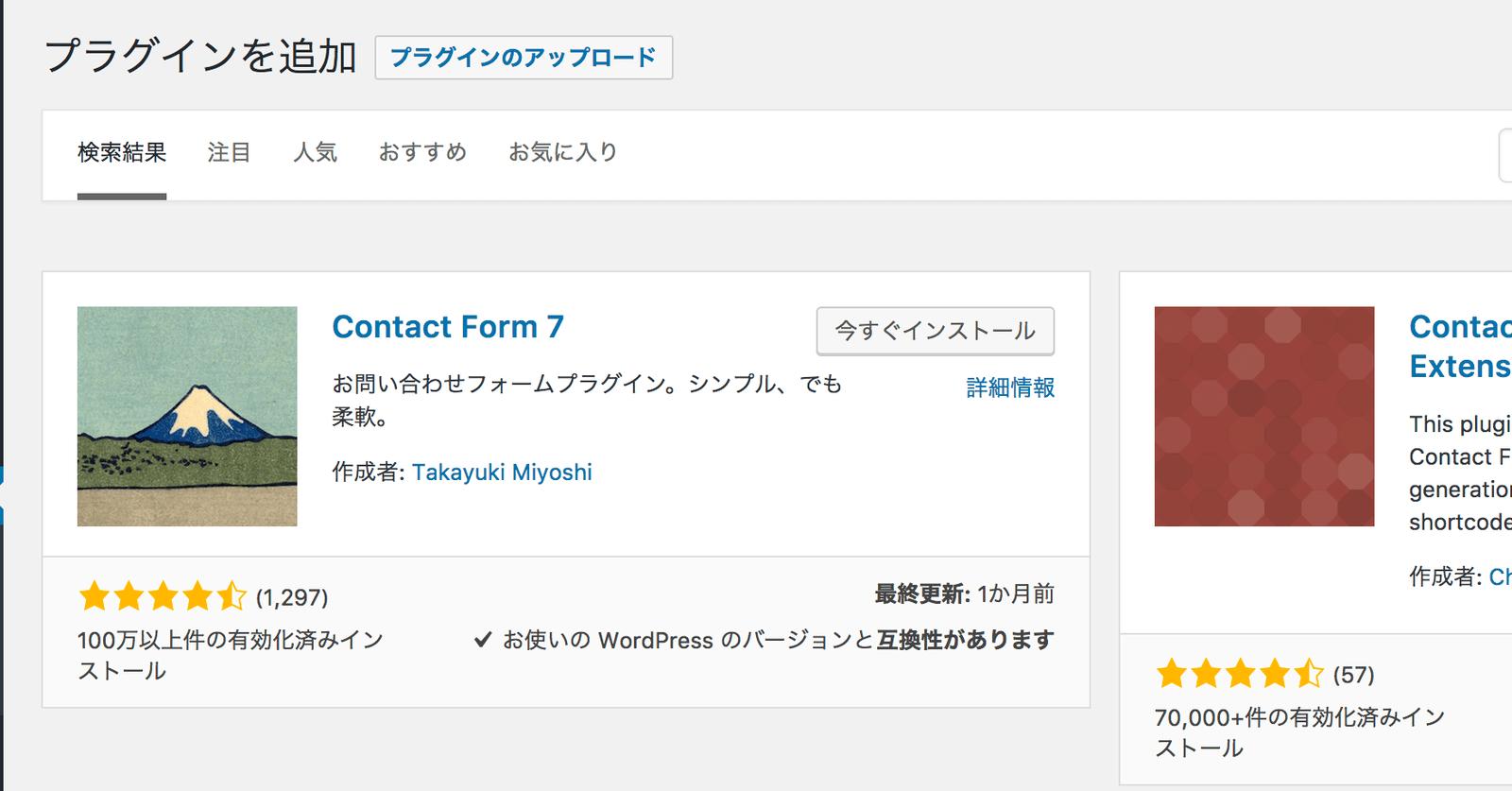 Contact Form 7を管理画面からインストールする