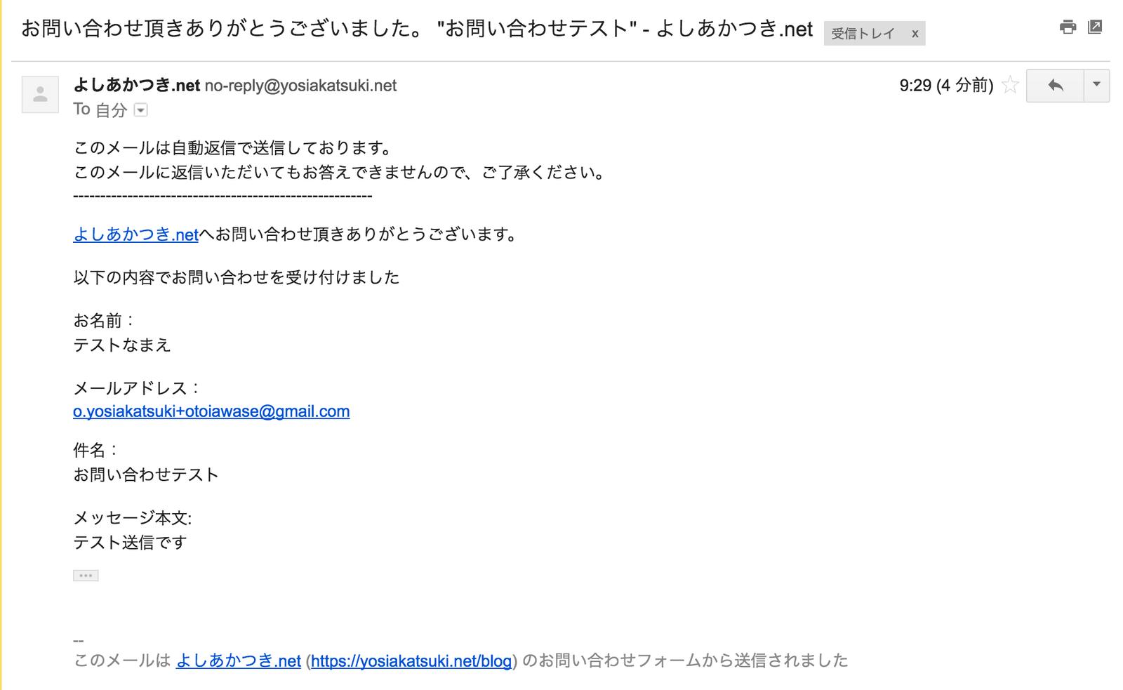 自動返信メールの確認