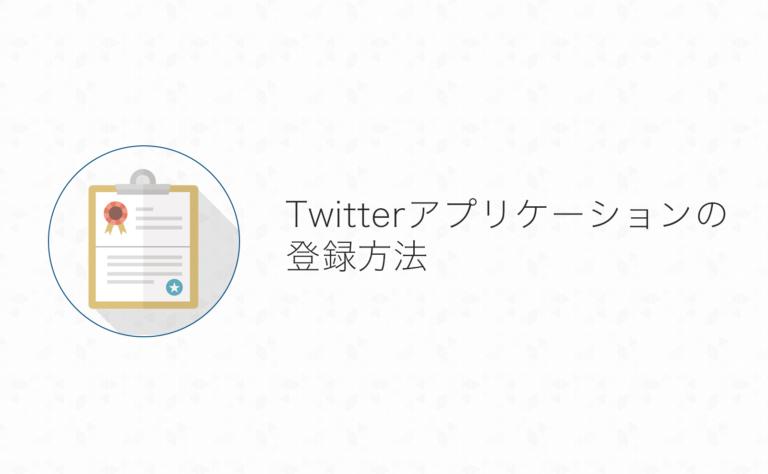 Twitterアプリケーションの登録方法