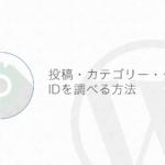 WordPressの投稿・カテゴリー・タグのIDを管理画面から調べる方法