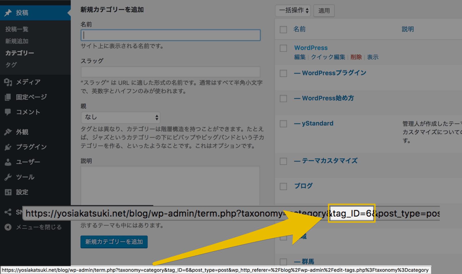 カテゴリーIDも投稿IDのときと同様に、編集ページのURLのtag_ID=xxの部分からカテゴリーIDを調べることができる