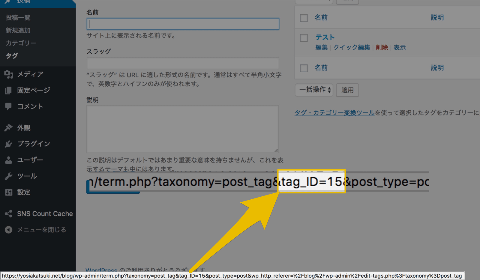タグのIDはカテゴリーIDのときと同様にtag_IDから取得する