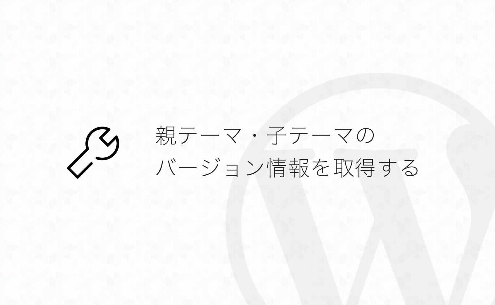 【WordPress】親テーマ・子テーマのバージョン情報を取得する方法