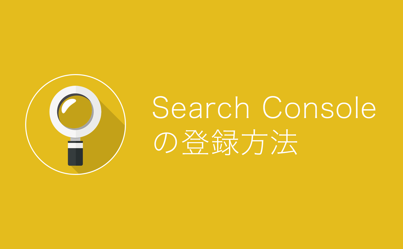Google Search Consoleの登録・設定方法