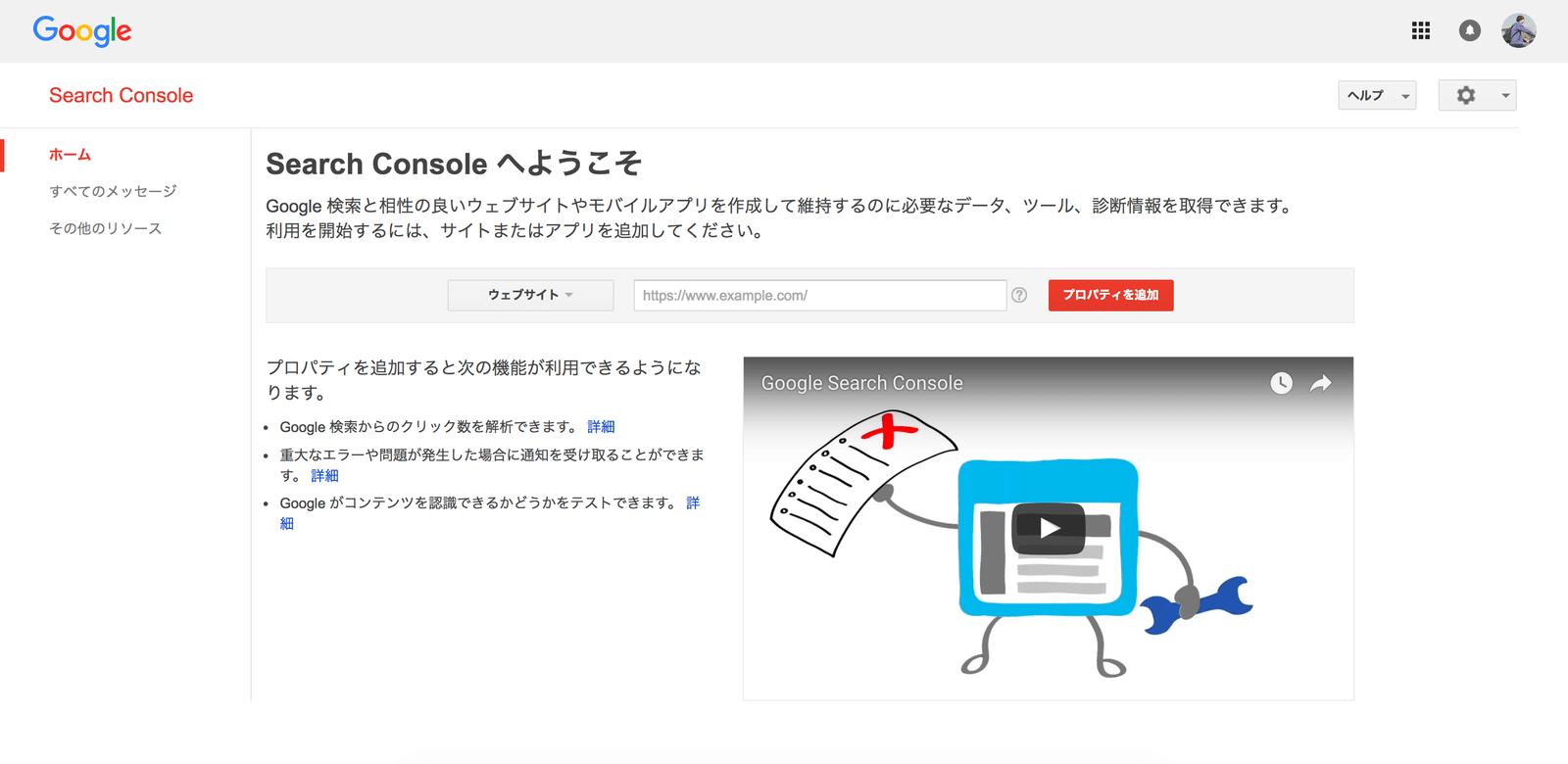 Google Search Consoleにアクセスしてサイトの登録を始める