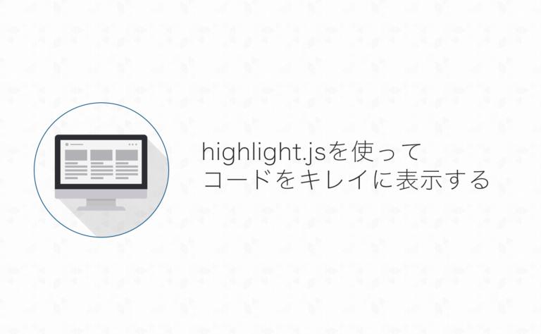 コードをキレイにシンタックスハイライトしてくれるJavaScriptライブラリ「higlight.js」の導入方法