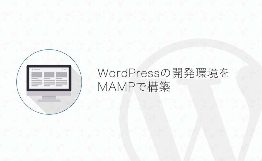 WordPressのローカル開発環境をMAMPでMacに構築する方法