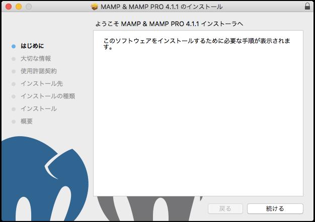 ダウンロードしたMAMPのインストーラーを実行してインストール作業を進めます