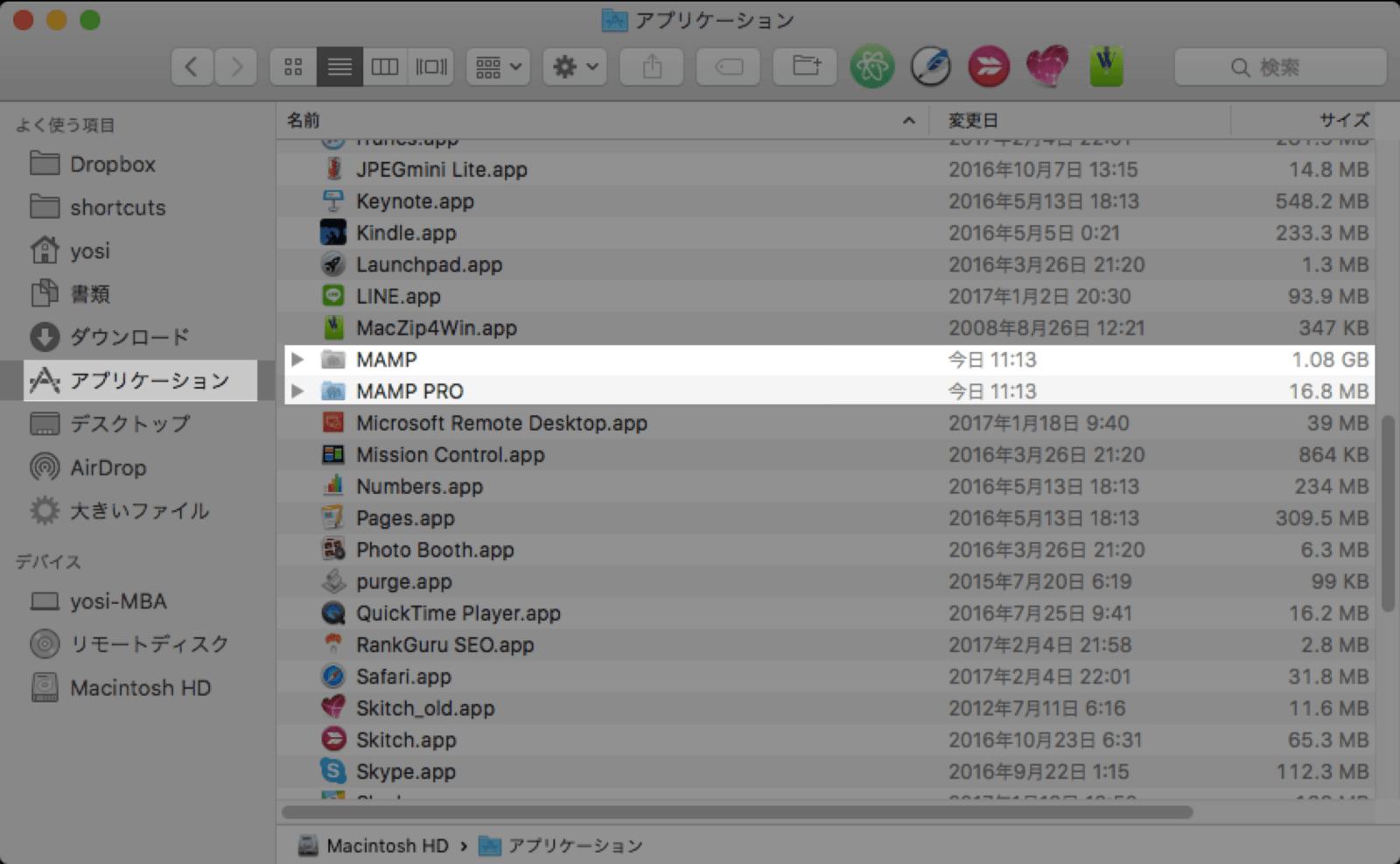 アプリケーションフォルダにMAMPのフォルダが出来上がります