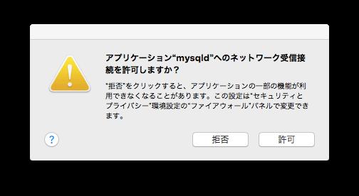 MySQLがネットワークの警告を受けることがありますが、OKします