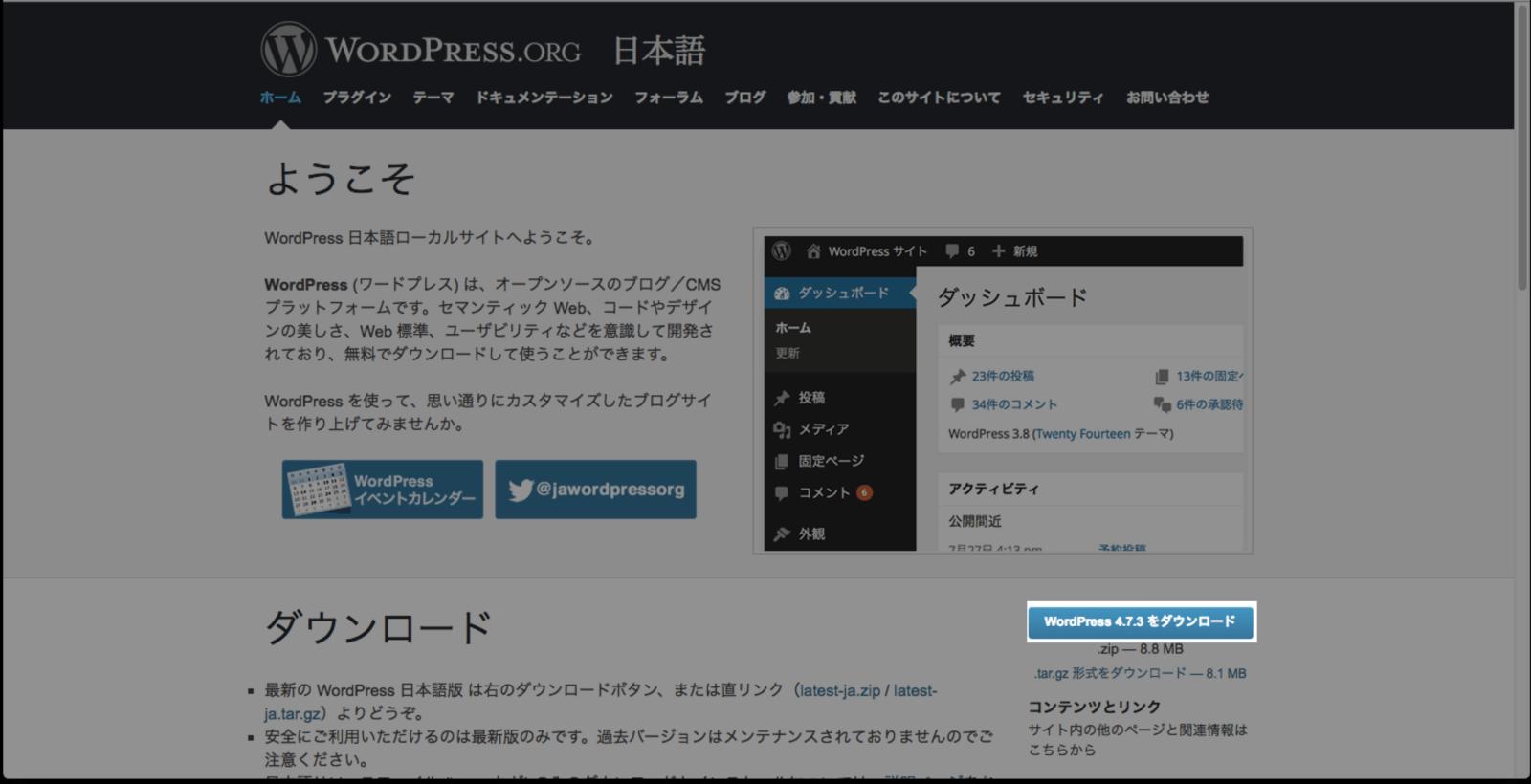 WordPress本体をダウンロードします
