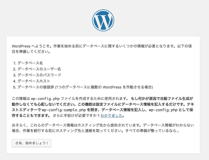 WordPressのインストール作業を開始します