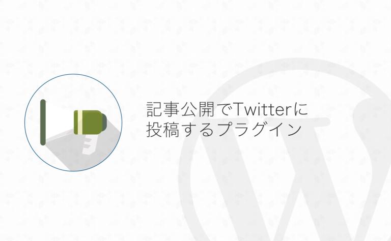 更新通知をいち早く!記事公開と同時にTwitterに投稿できるWordPressプラグイン「WP to Twitter」