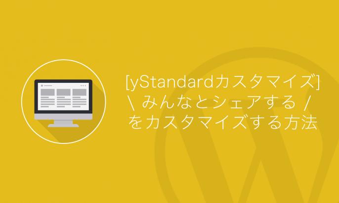 【yStandard】シェアボタン上のテキストをカスタマイズする方法