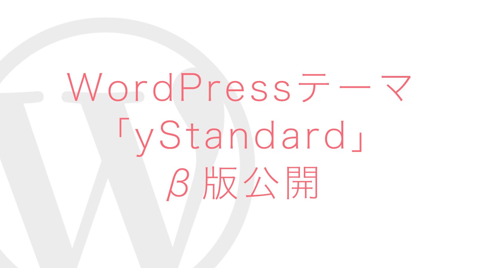 簡単に表示高速化を目指したオリジナルWordPressテーマ「yStandard」のβ版を公開しました!