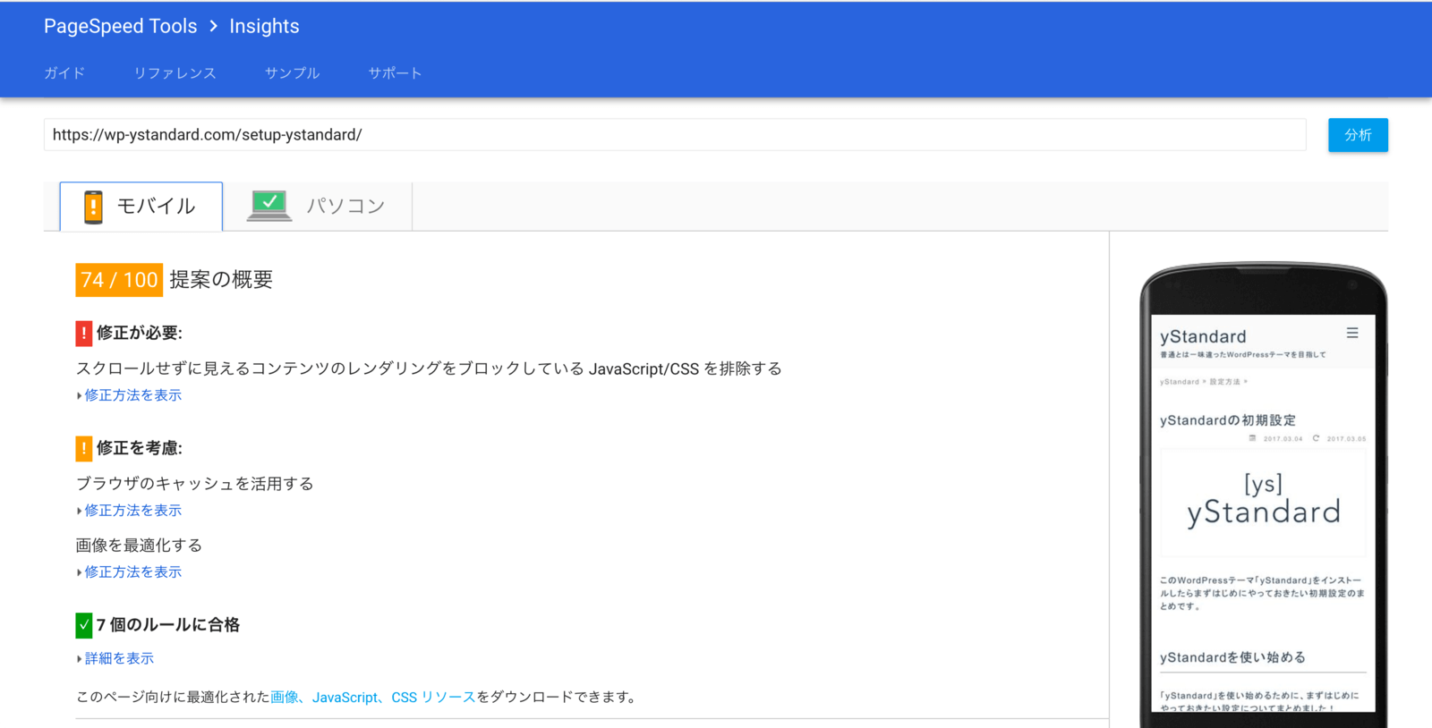PageSpeed Insights スマホでの得点
