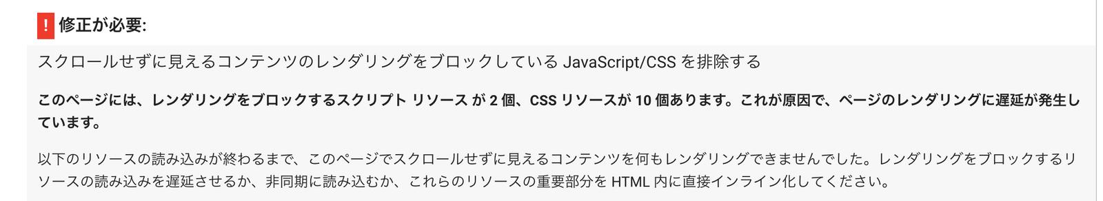 JavaScriptとCSSの配信方法で怒られる人多数