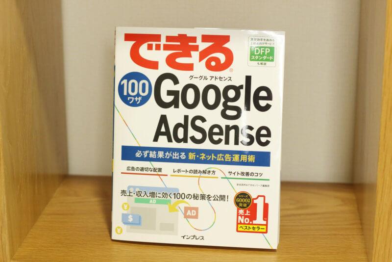 全然わかってなさを痛感した。「できる100ワザGoogle Adsense」で今度は必ず結果を出したい!