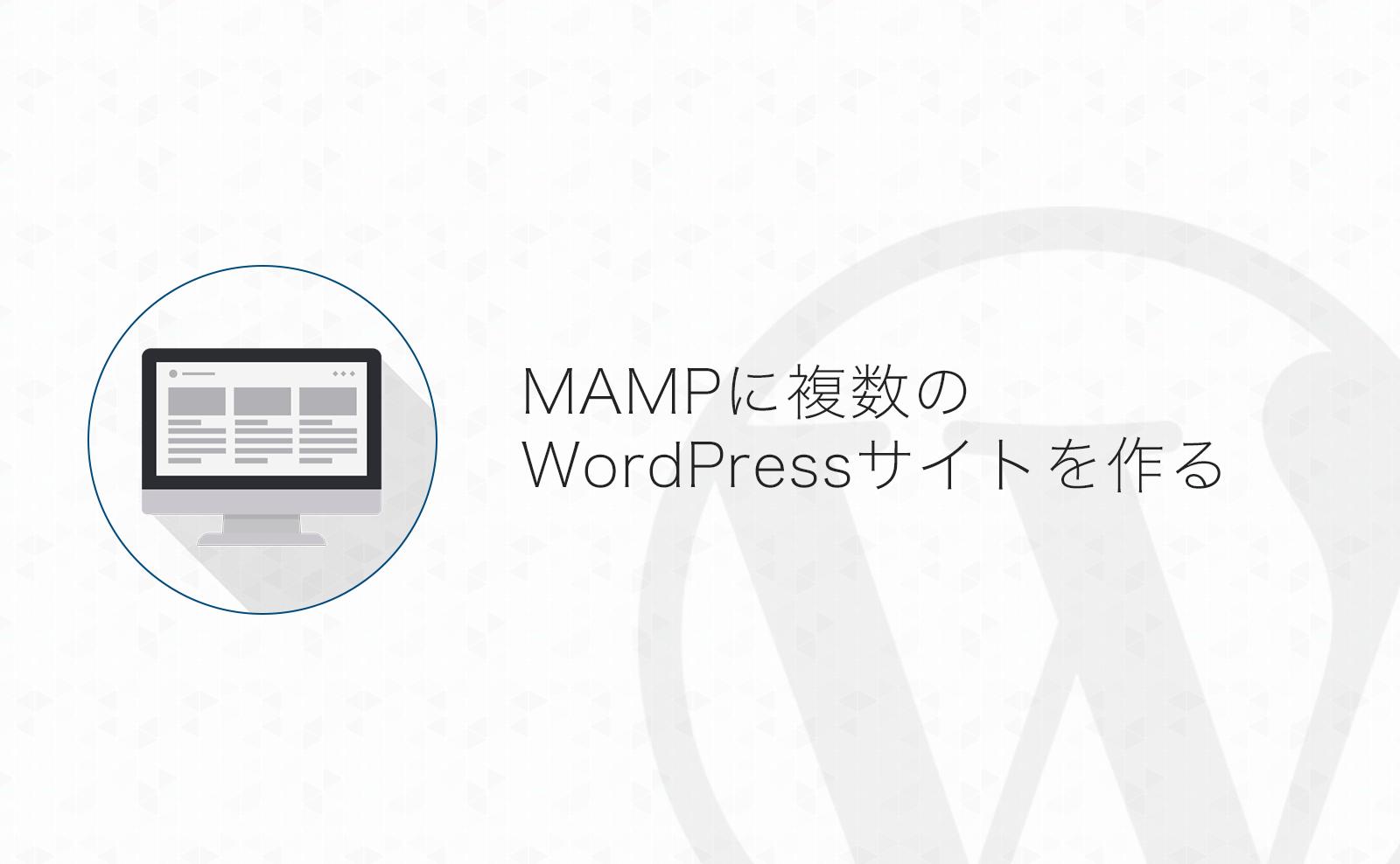 MAMPで複数のWordPress開発環境を簡単に作る方法