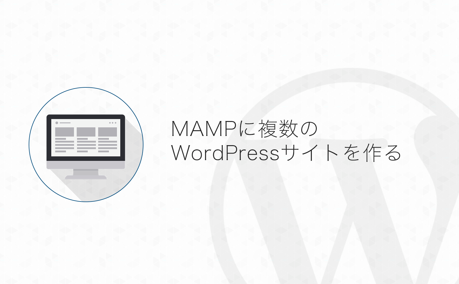 MAMPで複数のWordPress開発環境を「簡単に」作る方法